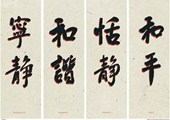 Tranquillity, Harmony, Serenity, Peace Chinese Writing